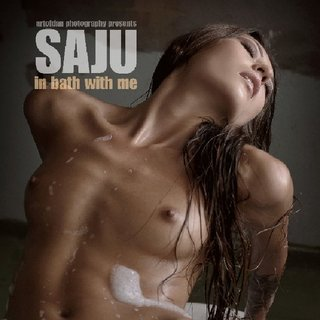 Saju | in bath with me