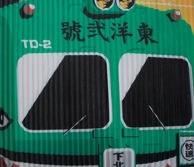 Lost in Translation in Tokyo