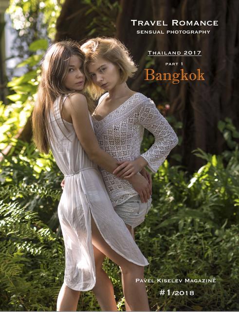 Travel Romance. Sensual Photography #1/2018