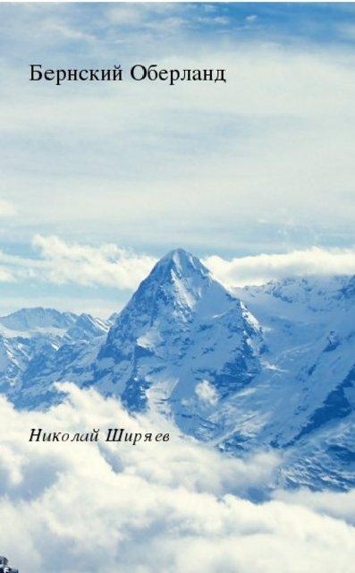 Бернский Оберланд - Berner Oberland - Bernese Oberland