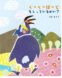 くーくーばーどをしっているかい? book cover