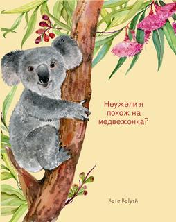 Неужели я похож на медвежонка? book cover